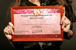 Подарочный сертификат на фотосессию от фотографа в Волгограде Ильи Моисеева